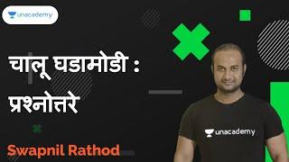 चालू घडामोडी: प्रश्नोत्तरे I Swapnil Rathod I MPSC