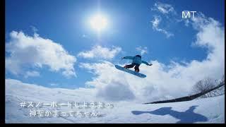 スノーボードしようよっ!  神聖かまってちゃん