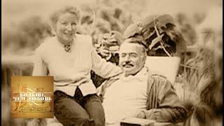 Эрнест Хемингуэй и Мэри Уэлш. Больше, чем любовь
