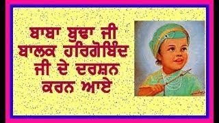 Baba Budda Ji Da Baalak Hargobind Sahib Ji De Darshan Karan Jaan Da Parsang
