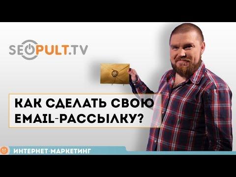 Как сделать свою email-рассылку?