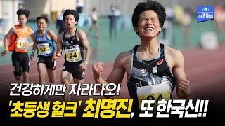 """'달려라 헐크' 슈퍼 초딩 최명진, 초등부 100m 1주일 만에 또 한국신! """"비웨사형, 기다려!"""""""
