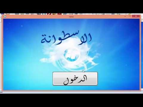 دورة شرح وإحتراف برنامج | Autoplay Media Studio 8 (الدرس الثالث) عملي