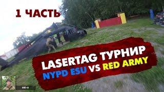 Страйкболисты играют в лазертаг. NYPD ESU vs RED ARMY. Лазертаг турнир в Екатеринбурге, 1Ч.(, 2015-06-16T19:23:15.000Z)