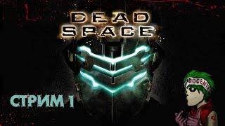 Dead Space -  УЖАСЫ В КОСМОСЕ ! СТРИМ #1
