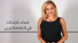 بالفيديو..'مافيش مستحيل' نساء عربيات وصلن للعالمية