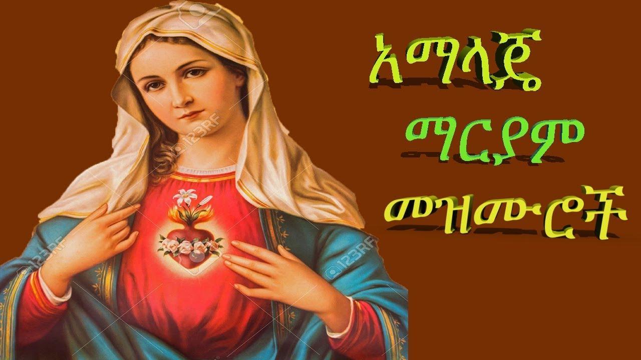 የማርያም  መዝሙሮች (አማላጄ) Mariam Mezmurs Ethiopian orthodox mezmur
