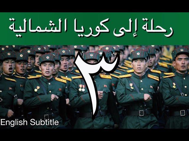 ???? ??? ????? ????????  - ??????? ????? - ?????? ??????? A Saudi in North Korea - Part 3