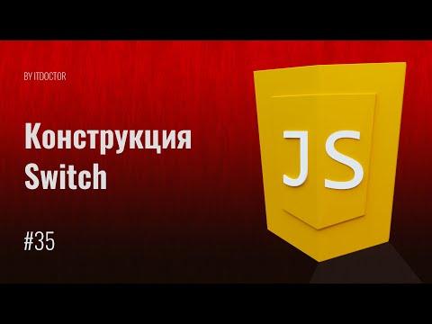 Конструкция Switch Case на языке JavaScript, Урок 35