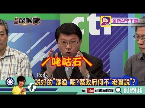 《新聞深喉嚨》精彩片段 只是「咾咕石」就怕了 蔡政府20億產值漁場拱手讓日本!