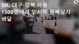 SK, 대구·경북 아동 1500명에게 도시락·행복상자 …