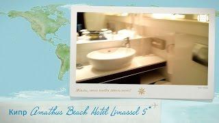 Видео отзыв об отеле в Лимасоле (Кипр) Amathus Beach Hotel Limassol 5*(Видео отзыв туристов об отеле в Лимасоле на Кипре Amathus Beach Hotel Limassol 5* Отель расположен на пляже, среди тропиче..., 2016-01-03T12:25:51.000Z)