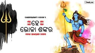 He bhola Shankara Odia bhajan