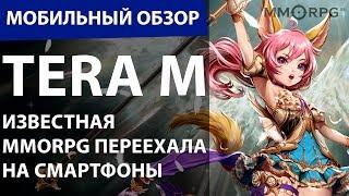 TERA M. Известная MMORPG переехала на смартфоны. Мобильный обзор