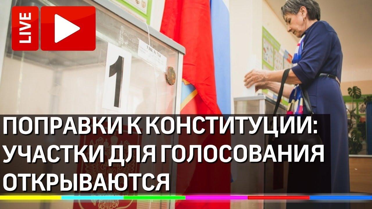 Открытие избирательных участков для голосования по поправкам к Конституции. Прямая трансляция