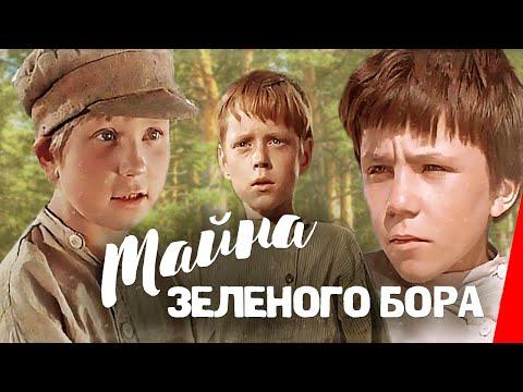 Тайна зеленого бора (1960) фильм