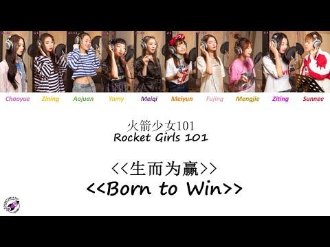 Rocket Girls (火箭少女 101) - Born to Win (生而为赢) 认人歌词 [Color coded ENG CHI PINYIN lyrics]