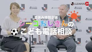 ジーコおじさんの子ども電話相談【夏休み特別企画】 thumbnail