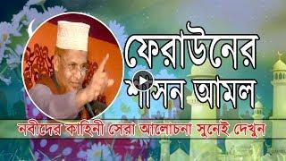 সবচেয়ে সেরা নতুন ওয়াজ Bangla Waz Mahfil Maulana Fakhruddin Ahmed New Mahfil