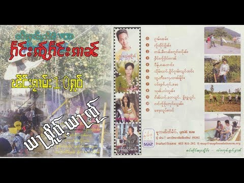 Inspire migrant workers in Thailand From Shan State