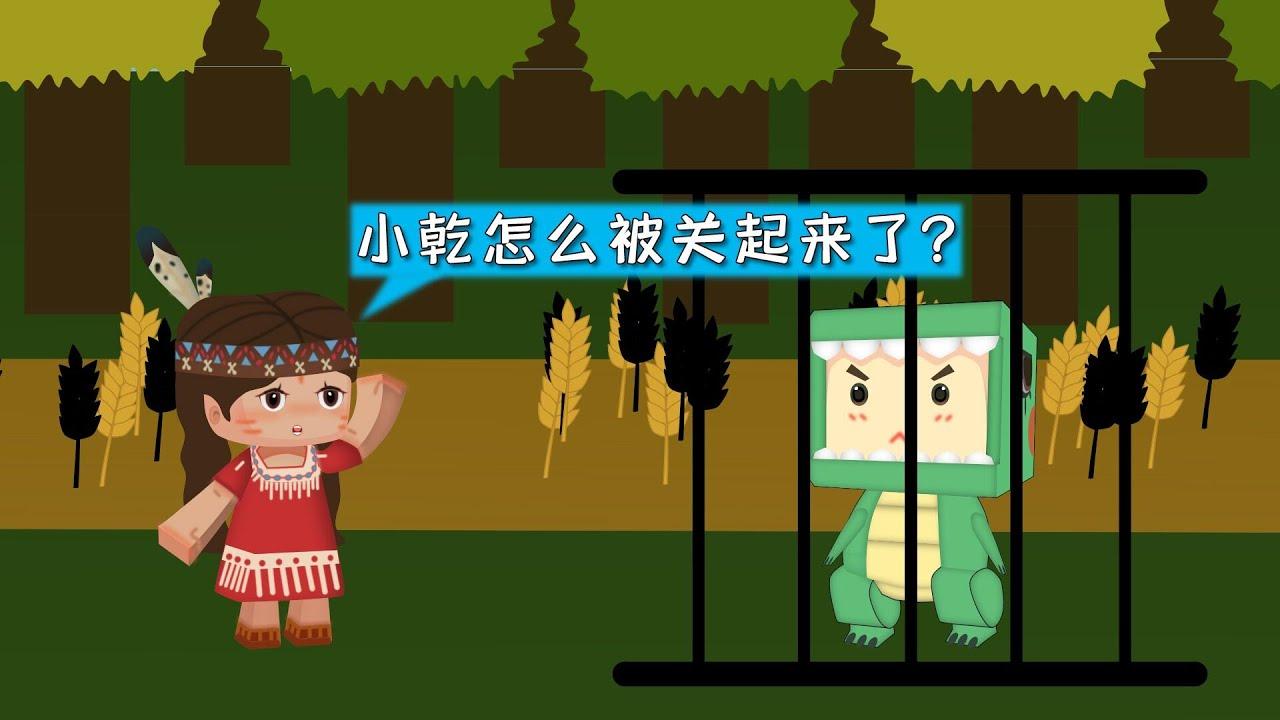 迷你动画:妮妮失忆了吗?她把小乾关起来的,却装作什么都不知道