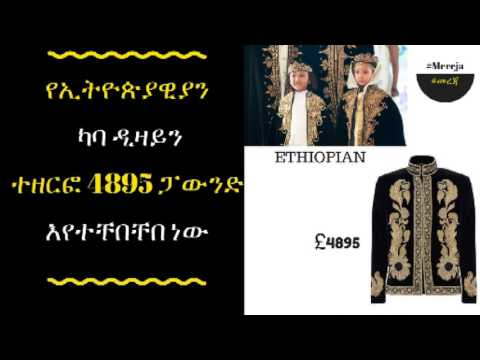 ETHIOPIA - Alexander McQueen is accused of 'Cultural appropriation'