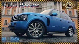 [Ets2] Карта Москвы #3  Range Rover(Донат: http://goo.gl/0Oo7A2 Ссылка на группу про мою карту: https://goo.gl/4PPuon Ссылка на канал Ali-BaBa Life: https://goo.gl/eZhHwR Ссылка..., 2016-11-01T16:29:40.000Z)