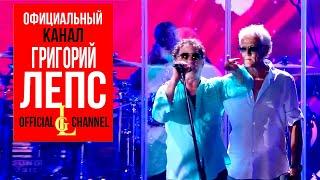 Григорий Лепс и Александр Маршал  - Я поднимаю руки  (Full HD, Live 2017)