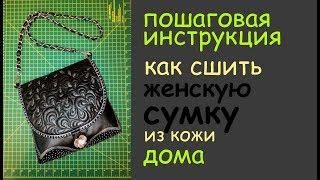 женская сумка из кожи сшить дома самой своими руками - уроки