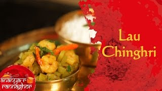 How To Make Bottle Gourd With Prawns (Lau Chinghri) || Bengali Food