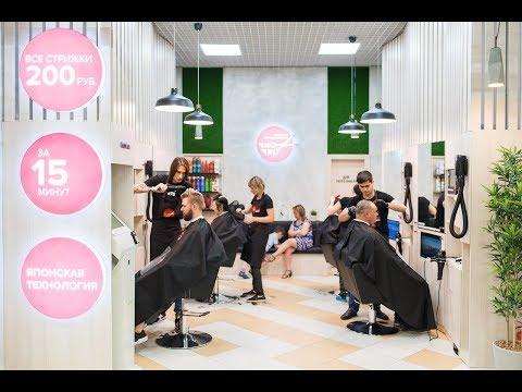 Презентация франшизы Японской парикмахерской Чио Чио