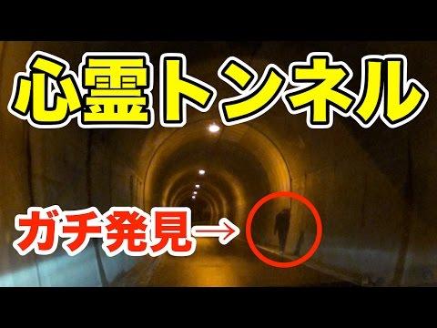 【心霊スポット】恐怖のトンネル行ったらガチで遭遇してしまった!