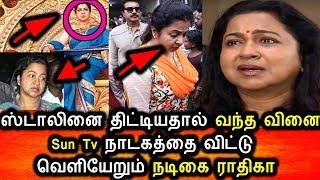 ஸ்டாலினை திட்டியதால் ராதிகாவுக்கு வந்த வினை|Radhika Sarathkumar|Sun Tv Serial|Chandrakumari|Stalin