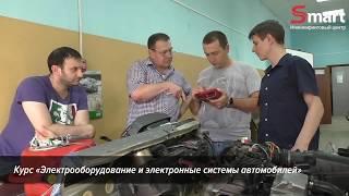 Курс «Электрооборудование и электронные системы автомобилей»