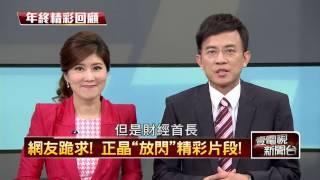 12302014壹新聞 正晶限時批 P5 HD 網友跪求!正晶「耍冷」精彩片段!