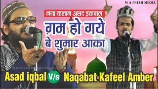 #Naat Asad iqbal V/s Naqabat Kafeel Amber | Gum Ho Gaye Be Shumar Aaqa | M A FRESH MEDIA