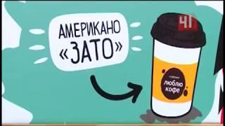 Какой кофе лучше? Екб
