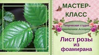 как сделать красивые листья для цветов из фоамирана при помощи разных молдов