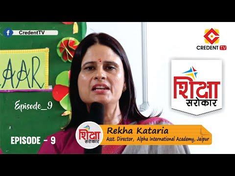 Shiksha Sarokaar - TALK SHOW | EP 9 | Alpha International Academy
