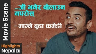 Best Comedy Clips Of MAGNE BUDA माग्ने बुढा | New Nepali Movie CHHAKKA PANJA 2017/2074