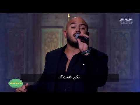 صاحبة السعادة | محمود العسيلي يبهر الحاضرين علي مسرح صاحبة السعادة بأغنية