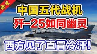 中国五代战机,歼-25如同幽灵,西方见了直冒冷汗!