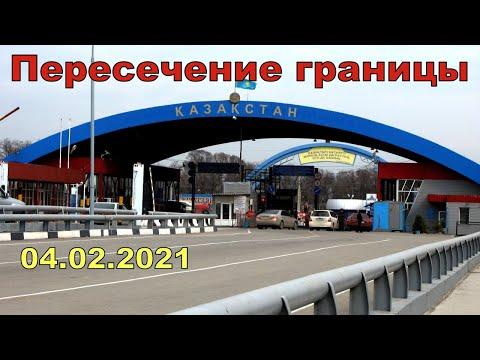 Новости с ГРАНИЦЫ Казахстана. 04.02.2021. Кому разрешено въезжать в Казахстан.