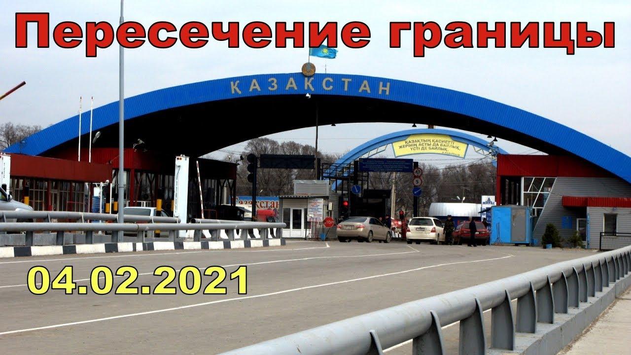 Границы с казахстаном 2021 квартиры в лейпциге