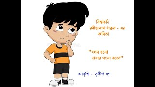 hobo babar moto boro || chhoto boro | ছোট বড় | রবীন্দ্রনাথ ঠাকুর || bengali recitation| Kobita |