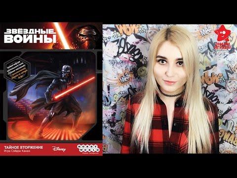 Игра Звездные Войны - Тайное вторжение. Обзор настольной игры Star Wars от Знаем Играем
