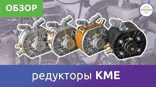 Редукторы ГБО - KME (TUR, Silver, Gold, Twin). Краткий обзор