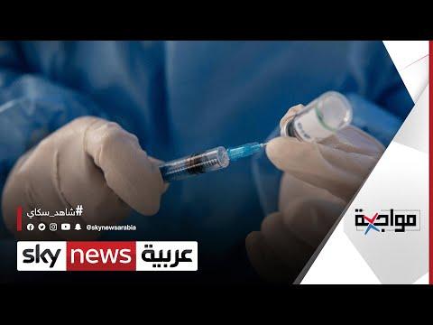 واقع احتواء فيروس كورونا في الشرق الأوسط شرق المتوسط | #مواجهة  - 19:58-2021 / 5 / 13