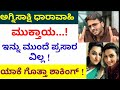 Agnisakshi Serial Kannada // Siddharth And Sannidhi // Agnisakshi Ending Story