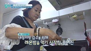 내장지방 타파한 홍여진의 건강 비결 ☞ 레몬밤 TV정보쇼 알짜왕 72회
